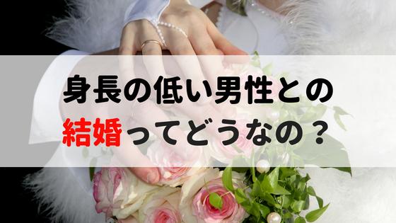 低身長男性との結婚