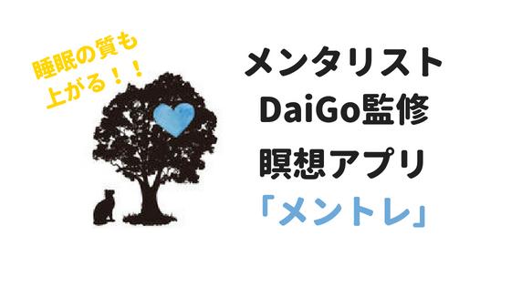DaiGo監修の瞑想アプリメントレ